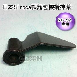 【新莊信源】日本Siroca 全自動製麵包機 SHB-518專用攪拌葉