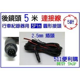 「511便利購」5Pin 5米 行車紀錄器 後鏡頭【連接線】非 後鏡頭 延長線 - 5孔 5針 5Pin 5芯