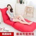 【樂樂生活精品】【凱蕾絲帝】台灣製造 五段式專利設計 航空母鑑圓滿和室椅+胖胖坐墊-二件組(紅) (請看關於我)