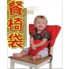 ~ 出貨~~超 嬰兒館~Sack n Seat 德國 攜帶式嬰兒餐椅 兒童座椅 寶寶攜帶式餐椅帶套袋