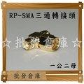 【批發倉庫】wifi無線網路天線RP-SMA 一公對二母 T型/三通/3通轉接頭