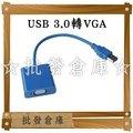 【批發倉庫】USB 3.0轉VGA視頻轉接線/影像傳輸線/外接顯示卡/外置顯卡 Full HD 1080P 向下相容