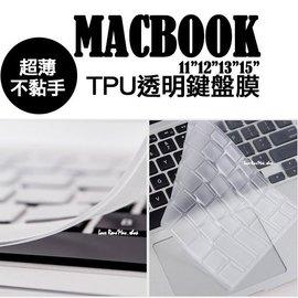 TPU透明鍵盤膜 Macbook Air Pro11 12 13 15 保護膜 鍵盤 超薄 不黏手 輕薄 防髒 防水