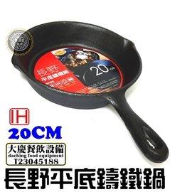 大慶餐飲設備 長野平底鑄鐵鍋20cm(SGS認可) 鑄鐵鍋 鑄鐵平底鍋