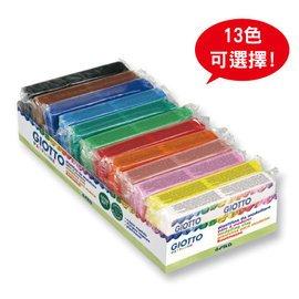 【義大利 GIOTTO】蔬菜黏土(150g) 13色可選
