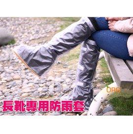 ORG《SD0361》促銷!長靴/短靴/裸靴/厚底靴/靴子/中筒靴 專用 防雨套/防水套/防塵套/雨鞋套 防雨/防水