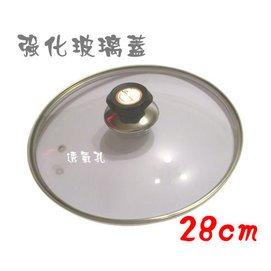 2059生活居家館 台灣製造強化玻璃蓋28cm 湯鍋蓋 火鍋蓋 炒菜鍋蓋 可搭配各類鍋具或特福平底鍋