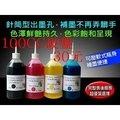 CANON/HP/EPSON/BROTHER100CC 填充墨水/補充墨水/瓶裝墨水/連續供墨 (6色任選)(45元)