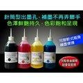 HP CANON BROTHER EPSON 墨水/ 不防水 100ml 黑/藍/紅/黃 連續供墨水匣/印表機