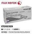 [超級碳粉]原廠保固5年全新原廠碳粉匣 FUJI XEROX CT202329 黑 P225dw/M225Z/M265Z/P225D/P225DB/P265DW(1103元)
