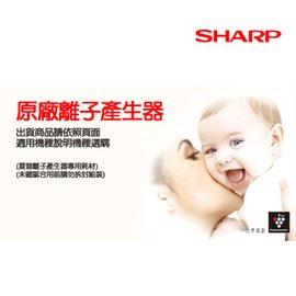 ‵(預購、需7~14工作天) 詢價優惠! SHARP 夏普 自動除菌離子產生器交換元件 IZ-CCL15E
