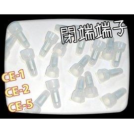 【好朋友】閉端端子 CE-1 (100入/包) 尼龍 壓線帽 接線帽 壓力型接線頭 奶嘴頭 接線端子