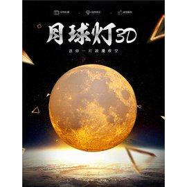 #x1f48e 泰韓小舖屋  12CM觸控版3D月球燈 皆有檢驗證書 月亮燈 雙色月球燈