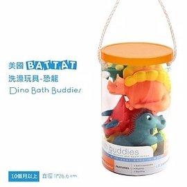 媽咪玹 Mom 全新 美國 B.Toys B toys 感統玩具 洗澡玩具 恐龍 公司貨