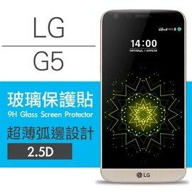 【00473】 [LG G5] 9H鋼化玻璃保護貼 弧邊透明設計 0.26mm 2.5D