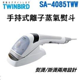 可超取 TWINBIRD~手持式離子蒸氣熨斗 SA~4085TWW  SA4085TWW