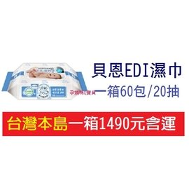【孕媽咪Q寶貝】貝恩嬰兒保養柔濕巾20抽超厚超含水~德國授權台灣製~台灣本島一箱1490元