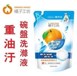 【孕媽咪Q寶貝】橘子工坊重油污碗盤洗滌液補充包430ML(橘子工坊洗碗精)