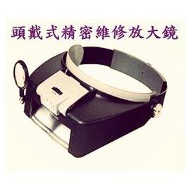 MG81007-A2 頭戴式可調方向2顆LED維修放大鏡 頭戴式維修放大鏡 頭盔式維修 放大鏡