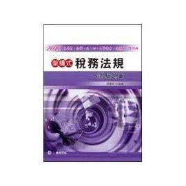 ~架構式稅務法規  測驗題庫 95年版~高~ISBN:986128110X│志光│張建昭│七成新