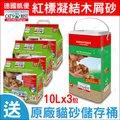 ◆毛主席◆德國Cats Best《凱優凝結木屑砂》紅標10L*3包送貓砂儲存桶