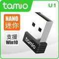 ~協明~ TAMIO U1 USB無線網卡 - 內建隱藏式天線 支援Windows XP/7/8/8.1/10