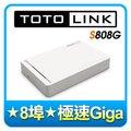 ~協明~ TOTOLINK S808G 8埠Giga極速乙太網路交換器 - 八芯八箭 / Gigabit