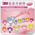【Love寶貝】3M 細滑星座牙線棒超值量販包-散裝36入