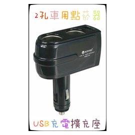 含發票~KINYO~2孔車用點煙器 USB充電擴充座~充 USB 手機 平板 行車紀錄器 衛星導航 測速器