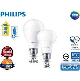 《安心Go》 含稅 PHILIPS 飛利浦 LED 6.5W E27 6500K 超廣角 全電壓 白光 球泡燈 燈泡