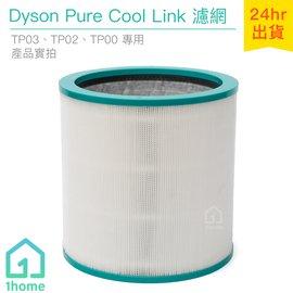 現貨|Dyson Pure Cool 二合一涼風空氣清淨機濾網|戴森/AM11/TP00/TP02/TP03【1home】