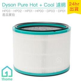 現貨 Dyson Pure Hot+Cool涼暖空氣清淨機濾網  戴森/HP03/HP02/HP01/HP/DP【1home】