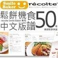 RSM-RC【Recolte日本麗克特】Smile Baker鬆餅機(RSM-1)專用50道精緻鬆餅食譜(中文版)