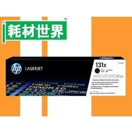 HP原廠碳粉匣 高容量 黑色 CF210 X  (131X)  適用:M276nw/M251nw/M276/M251