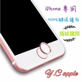 🎯iPhone指紋辨識貼 Touch ID Apple蘋果專用《iPhone 8 7 6 5 Plus iPad》Y.C Apple