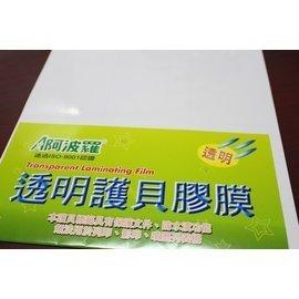 A4阿波羅透明護貝膠膜(不可列印) 9810(50/10)電腦標籤紙用透明標籤貼紙 105mm x 59.3mm/{定50}一小包5張入(一張10小張入)