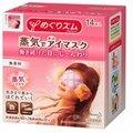 正品現貨🎀花王 蒸氣眼罩/5款香味 (盒裝14入)