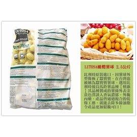 ~LUTOSA 橄欖薯球、蠶寶寶薯球 2.5公斤~比利時  世界知名品牌 外酥內嫩的美味口