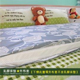 乳膠 / 記憶床墊專用外布套 / 雙人 - 多種花色任選B - 100%精梳棉 - 客製化 - 溫馨時刻1/3