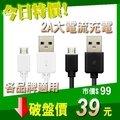 Micro USB傳輸線 數據 充電線 2A 原廠手機 平板 三星 HTC SONY 華碩 小米 LG Android