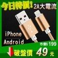 鋁合金傳輸線 1m 數據 充電線 2A iPhone Android HTC 三星 Sony 華碩 OPPO LG 平板