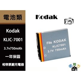 Kodak KLIC~7001 電池 KLIC7001 EasyShare M893 M1