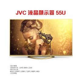 JVC 55U  55吋4K智慧聯網電視/55型電視/55吋液晶顯示器/55吋液晶電視+視訊盒 保固三年