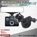 支架王>>>~掃描者A7 / FHD-850行車記錄器【後視鏡 專利扣環支架】~ B01