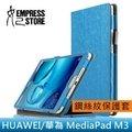 【妃小舖】HUAWEI/華為 MediaPad M3 鋼絲紋 超薄 三折/相框/筆插 支架/站立 平板 皮套/保護套(尺寸請備註)