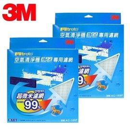(2入裝) 3M E99 空氣清淨機專用替換濾網 AC-168F 寶寶專用 (空淨機 除溼機 防蹣 冷氣 空調)