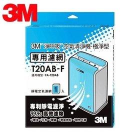 3M T20AB-F 極淨型清淨機專用濾網 1入裝 (空淨機 除溼機 防蹣 冷氣 空調)