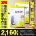 2片好康組 3M 超優淨  空氣清淨機 濾網  (MFAC-01F)抗過敏 (除溼機  空汙 PM2.5 N95)