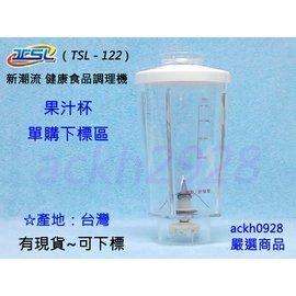 新潮流食品調理機 TSL 122 果汁杯 單購 區  果汁機~冰沙機  冰沙~豆漿~精力湯