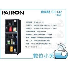 數位小兔【PATRON 寶藏閣 GH-142】 指針式電子實用型  防潮箱 142公升 電子  公司貨 收藏家 防潮家